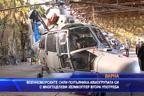 Военноморските сили попълниха авиогрупата си с многоцелеви хеликоптер втора употреба