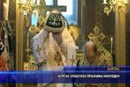 Бургас отбеляза празника Никулден
