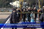 Бургазлии отдадоха почит към загиналите моряци и рибари