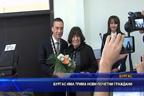 Бургас има трима нови почетни граждани