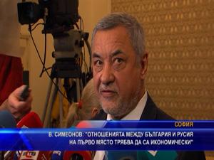 Отношенията между България и Русия на първо място трябва да са икономически