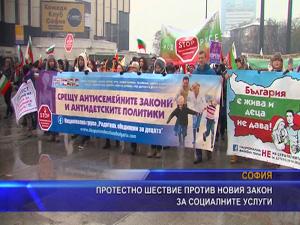 Протестно шествие срещу новия Закон за социалните услуги