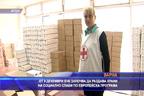 От 9 декември БЧК започва да раздава храни на социално слаби по Европейска програма