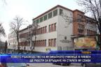 Новото ръководство на Музикалното училище в Плевен ще работи за връщане на старата му слава