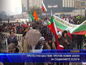 Протестно шествие срещу новия Закон за социалните услуги (разширен)