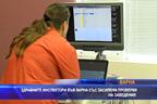 Инспектори от РЗИ със засилени проверки на заведенията във Варна
