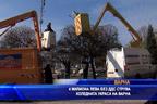 4 милиона лева без ДДС струва коледната украса на Варна