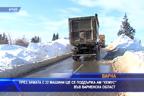 """С 22 машини ще поддържат магистрала """"Хемус"""" във Варненска област през зимата"""