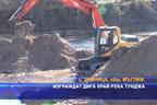 Изграждат дига край река Тунджа