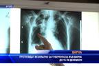 Прегледи за туберкулоза