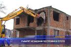 Девет незаконни къщи събарят в Пловдив