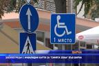 """Злоупотреби с инвалидни карти за """"синята зона"""" във Варна"""