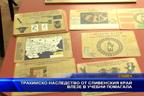 Тракийско наследство от сливенския край влезе в учебни помагала