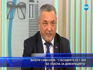 """Валери Симеонов: """"Субсидията от 1 лев бе опасна за демокрацията"""""""