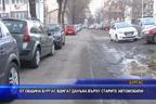 От община Бургас вдигат данъка върху старите автомобили