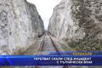Укрепват скали след инцидент с пътнически влак