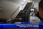 Евакуираха ученици заради пропадане на стълбище