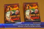 """Книгата на Елена Хайтова """"Орли от пламък"""" завладя сърцата на велинградчани"""
