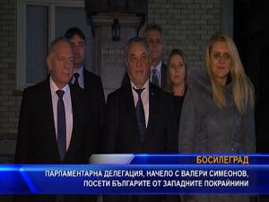 Българска делегация, начело с Валери Симеонов, посети Босилеград по повод 4 години от основаването на БТА в града
