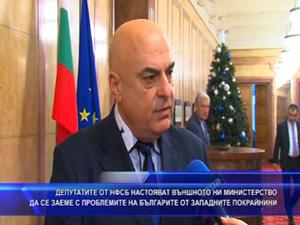 НФСБ настояват МВнР да се заеме с проблемите на българите от Западните покрайнини