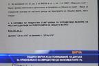 Община Варна ще иска повишване на данъка за придобиване на имущество