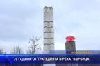 29 години от трагедията във река Върбица – Момчилград