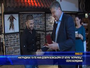 """Наградиха 10-те най-добри боксьори от клуб """"Априец"""", с. Бояджик"""