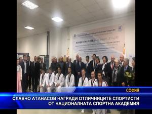 Славчо Атанасов награди най-добрите спортисти