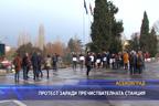 Протест заради пречиствателната станция