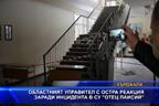 Областният управител с реакция за инцидента в кърджалийското училище