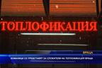 Измамници се представят за служители на Топлофикация - Враца