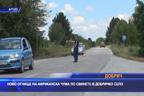 Ново огнище на африканска чума по свинете в добричко село