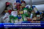 Кампания набира благотворително хранителни продукти в помощ на възрастни хора