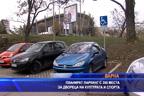 Изграждат паркинг с 350 места за Двореца на културата и спорта
