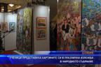 Ученици представиха картините си в празнична изложба в Народното събрание