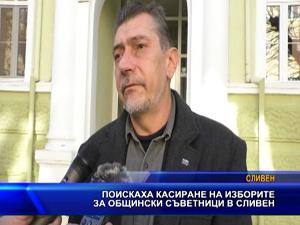 Поискаха касиране на изборите за общински съветници в Сливен