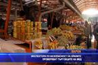 Инспектори по безопасност на храните проверяват търговците на мед