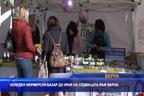 Коледен фермерски базар до края на седмицата във Варна