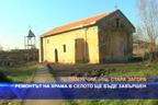 Ремонтът на храма в селото ще бъде завършен