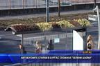"Автобусни спирки в Бургас сложиха ""зелени шапки"""