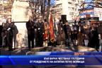 Във Варна честваха 175 години от рождението на капитан Петко войвода