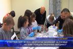 Етнографският музей с безплатни занимания за ученици на тема