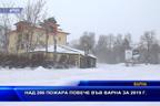Над 200 пожара повече във Варна за 2019 г.