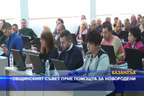 Общинският съвет прие помощта за новородени