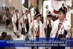 """Четвъртокласници пресъздадоха обичая """"Коледуване"""" в регионален исторически музей - Плевен"""