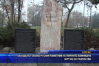 Скандалът около руския паметник на пияните войници в Бургас се разраства