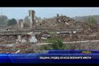 Община Средец си иска военните имоти