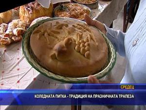Коледната питка – традиция на празничната трапеза