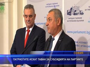 Патриотите искат таван за субсидията на партиите (разширен)