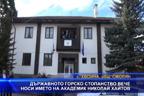 Държавното горско стопанство вече носи името на академик Николай Хайтов (разширен)